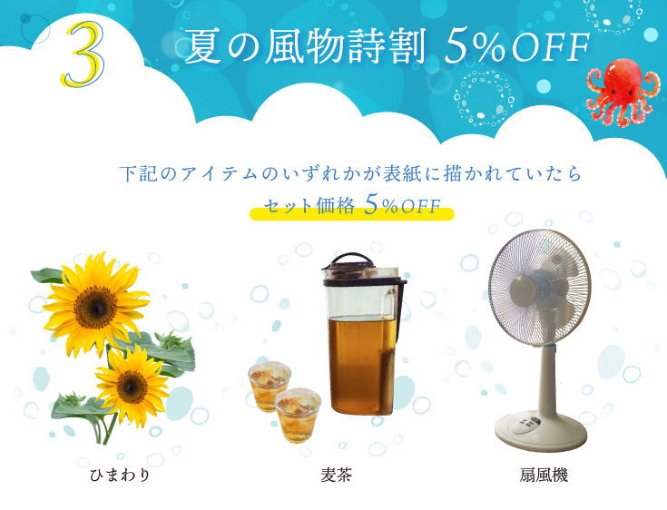 夏の風物詩5%OFF!下記のいずれかが表紙に書かれていたらセット価格5%OFF!「ひまわり」「麦茶」「扇風機」