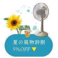夏の風物詩 5%OFF!