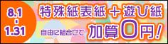 特殊紙表紙+遊び紙セットで使って加算0円!