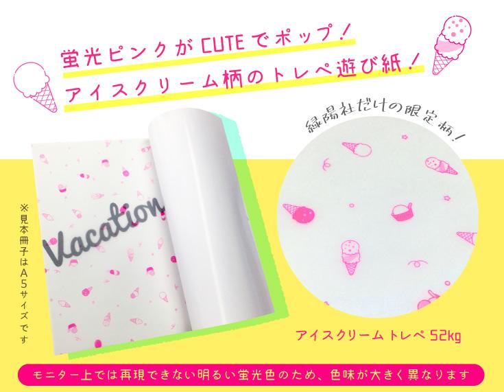 蛍光ピンクがキュートでポップ! アイスクリーム柄のトレペ遊び紙!緑陽社だけの限定柄です!アイスクリームトレペ 52kg ※見本冊子はA5サイズです。モニター上では再現できない明るい蛍光色のため、色味が大きく異なります