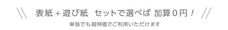 表紙+遊び紙 セットで選べば加算0円!単独でも超特価でご利用いただけます