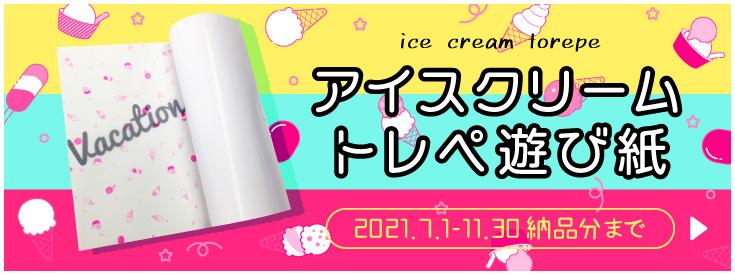 アイスクリームトレペ遊び紙
