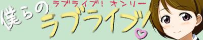 僕らのラブライブ!31&僕ラブ!サンシャイン!!SP19&僕ラブ!虹ヶ咲08&僕ラブ!スーパースター!!栞子誕2021&絵里誕2021&凛誕2021
