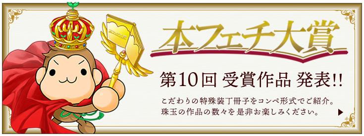 第10回本フェチ大賞 受賞作品発表!