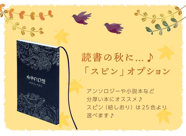 読書の秋に♪スピンオプション。アンソロジーや小説本など分厚い本にオススメ♪スピン(紐しおり)は25色より選べます♪