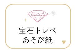 「宝石トレペ遊び紙」