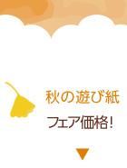 秋の「遊び紙」フェア価格
