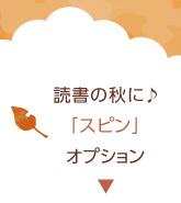 読書の秋に「スピン(紐しおり)」