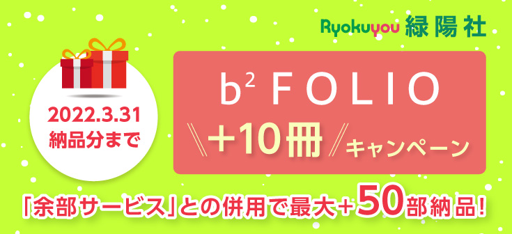 b2 FOLIO プラス10冊キャンペーン!