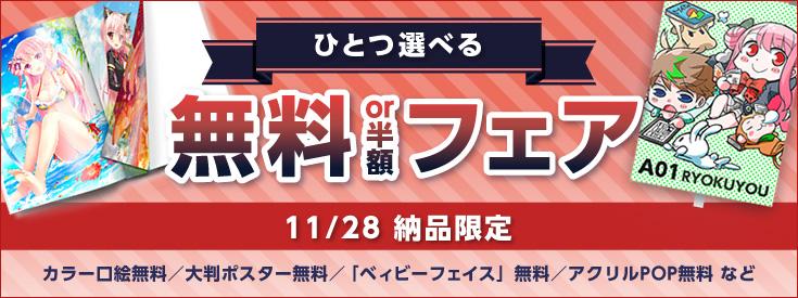 11/28納品限定!『ひとつ選べる 無料or半額フェア』