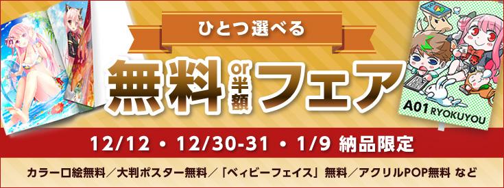『ひとつ選べる 無料or半額フェア』 12/12 ・ 12/30-31 ・ 1/9 納品限定!
