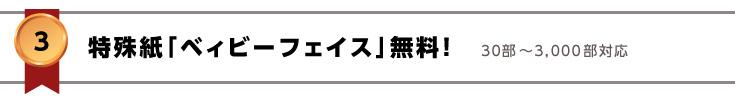 特殊紙A紙「ベィビーフェイス」無料!