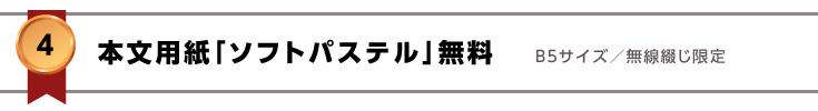 本文用紙「ソフトパステル」無料!