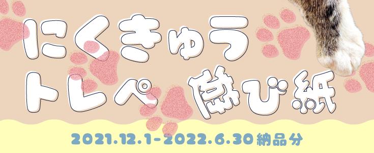 にくきゅうトレペ遊び紙